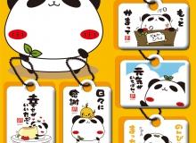 パンダのたぷたぷ プックリマスコット