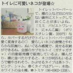 ミミパピエトワレットが朝日新聞「ブームの卵」に掲載されました!