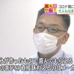 NHK総合「ニュースほっと関西」でトミヤが紹介されました。